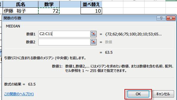 関数の引数ダイアログボックス