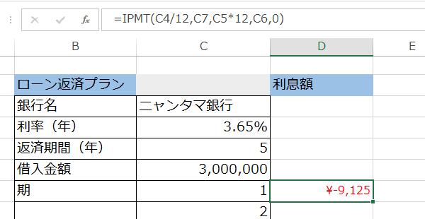 IPMT 関数2