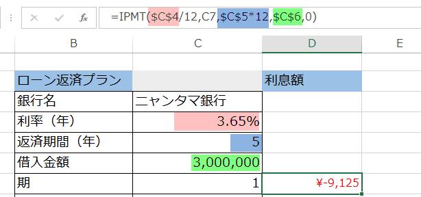 IPMT 関数3