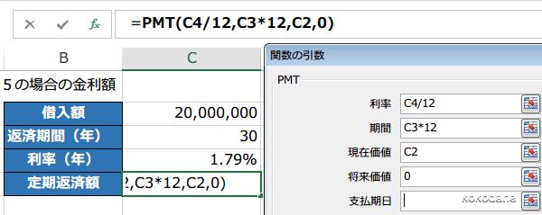 PMT関数2