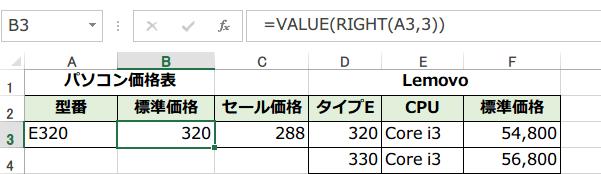 VALUE関数5