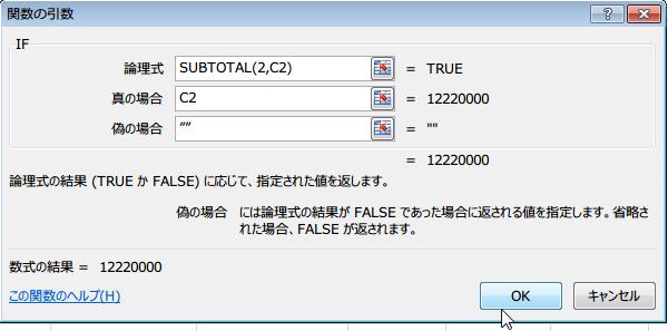 SUBTOTAL関数2