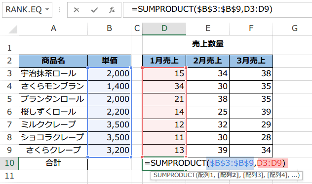 SUMPRODUCT関数2