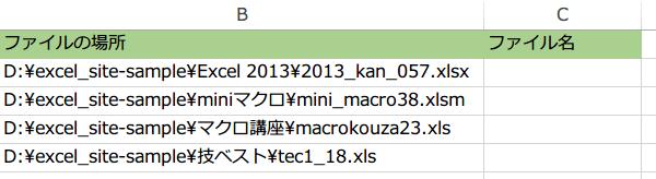 ファイル名をフルパスから抽出