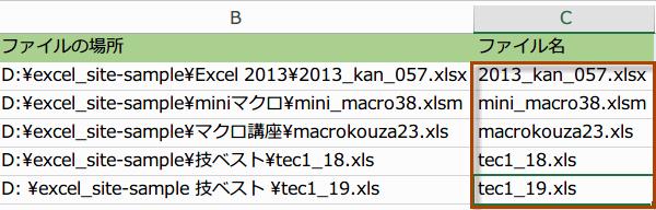 ファイル名を隣の列に抽出