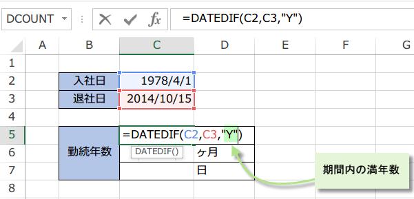 勤続年数の式1