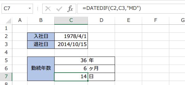 勤続年数の式4