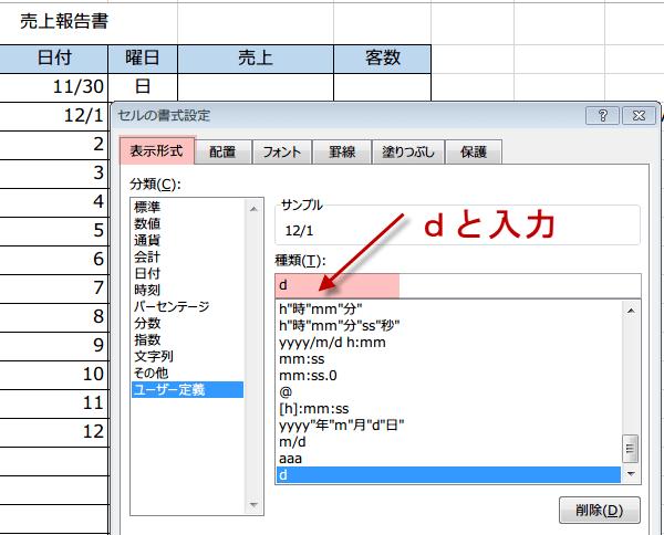 セルの書式設定ユーザー定義