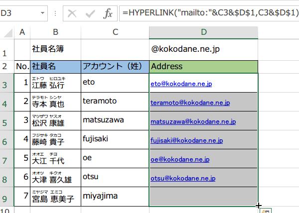 HYPERLINK関数でメール送信3