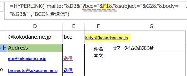 Excelでメール送信BCC入り