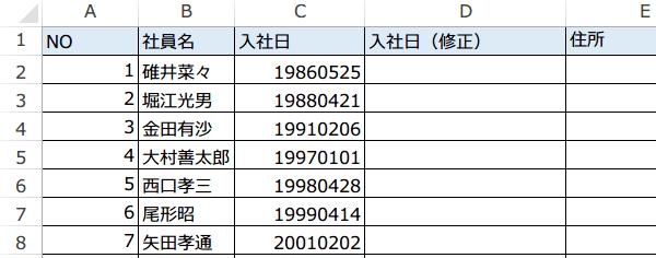 8桁の数値から日付関数の使い方1