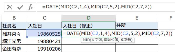 8桁の数値から日付関数の使い方2