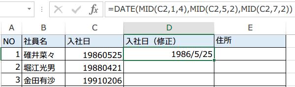 8桁の数値から日付関数の使い方3