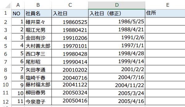 8桁の数値から日付関数の使い方4