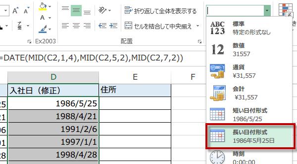 8桁の数値から日付関数の使い方5