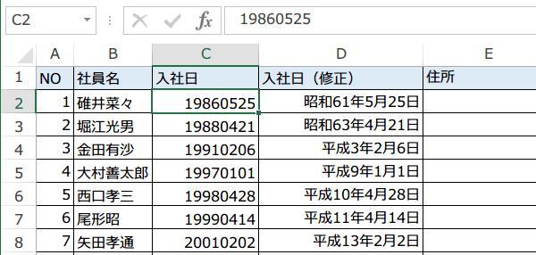 8桁の数値から日付関数の使い方6