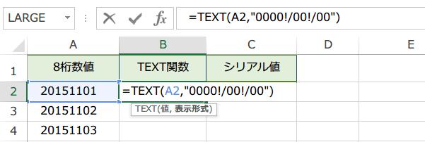 TEXT関数で日付シリアル値を取得する1