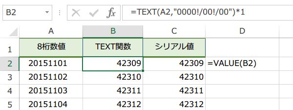 TEXT関数で日付シリアル値を取得する3
