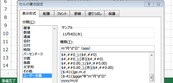 TEXT関数で日付シリアル値を取得する5
