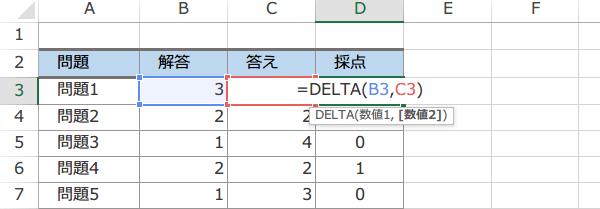 DELTA関数で採点1