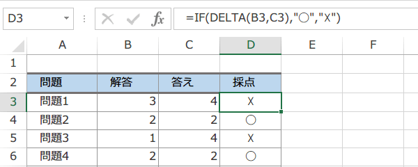 DELTA関数で採点3