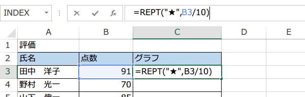 REPT関数の使い方2