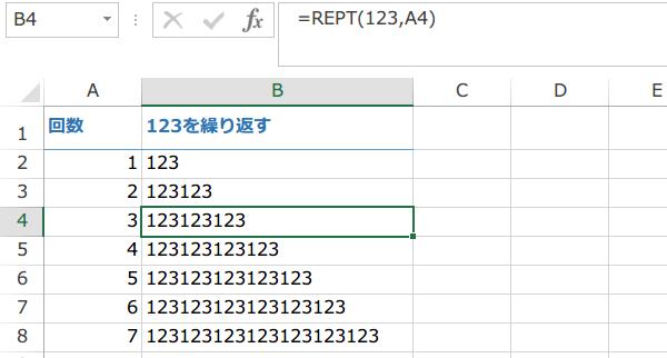 REPT関数の使い方6