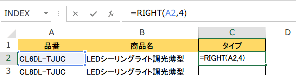 RIGHT関数の使い方2