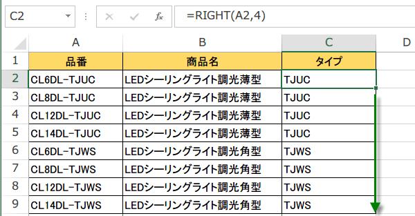 RIGHT関数の使い方3