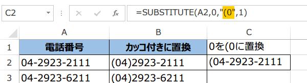 SUBSTITUTE関数の使い方3