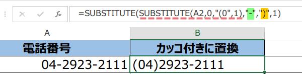 SUBSTITUTE関数の使い方5