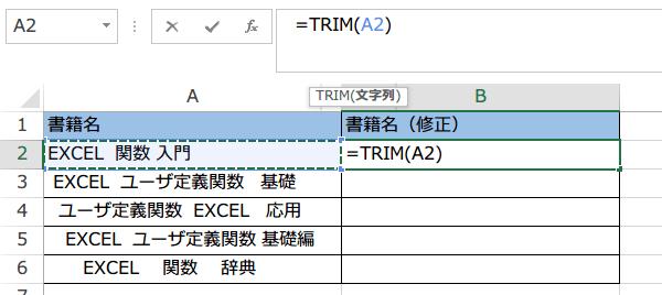 TRIM 関数使い方1