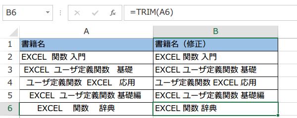 TRIM 関数使い方2