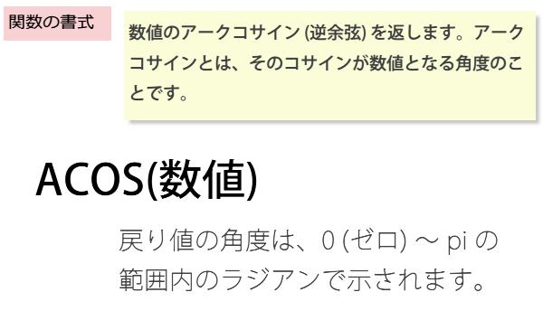 ACOS関数の書式
