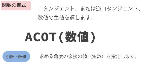 ACOT関数の書式