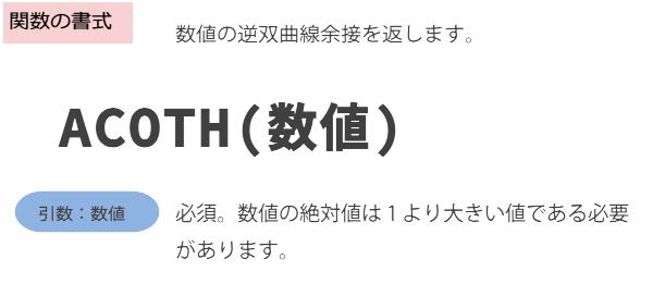ACOTH関数の書式
