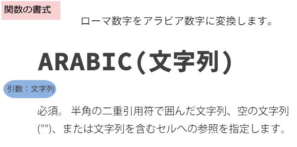 ARABIC関数の書式