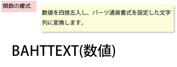BAHTTEXT関数の書式