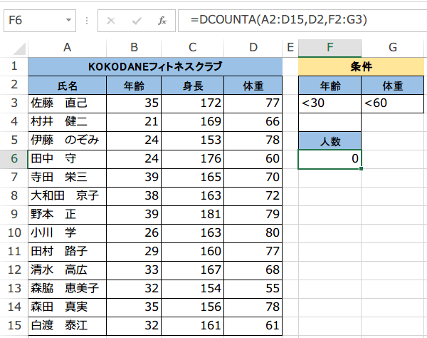 DCOUNT関数AND条件