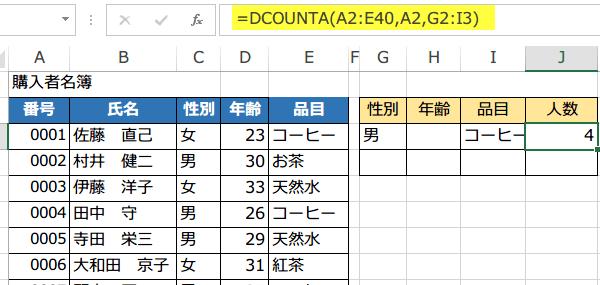 DCOUNTA関数で複数条件5