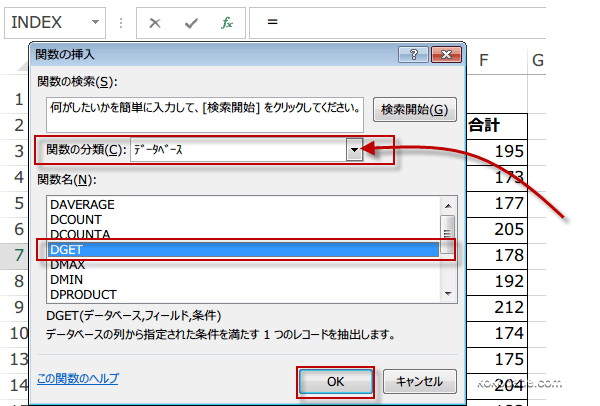 関数の挿入ボタンからDGET関数