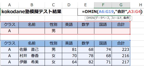 DMIN関数の使い方2