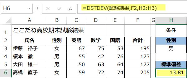 DSTDEV関数使い方3