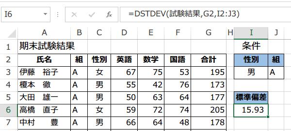 DSTDEV関数使い方5