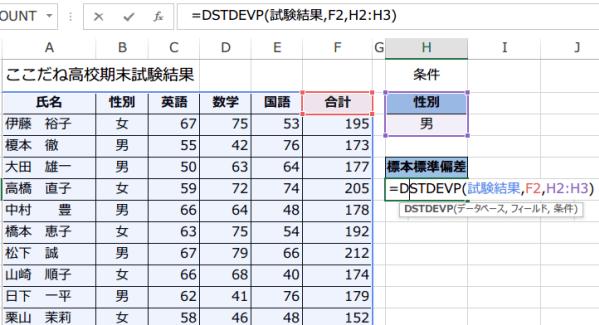 DSTDEVP関数使い方2