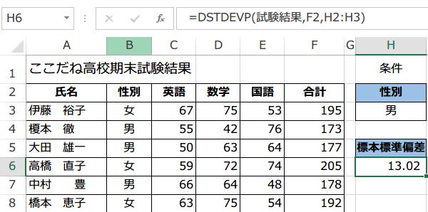 DSTDEVP関数使い方3