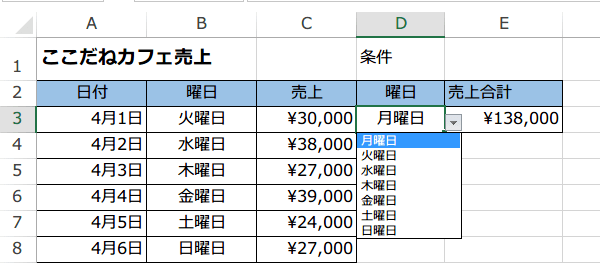 DSUM関数使い方4