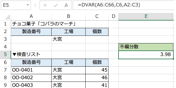 DVAR関数の使い方2
