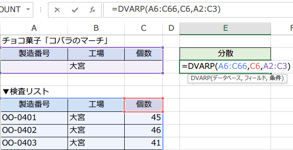 DVARP関数使い方2