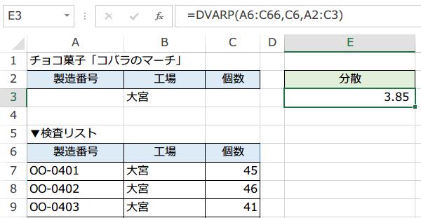 DVARP関数使い方3